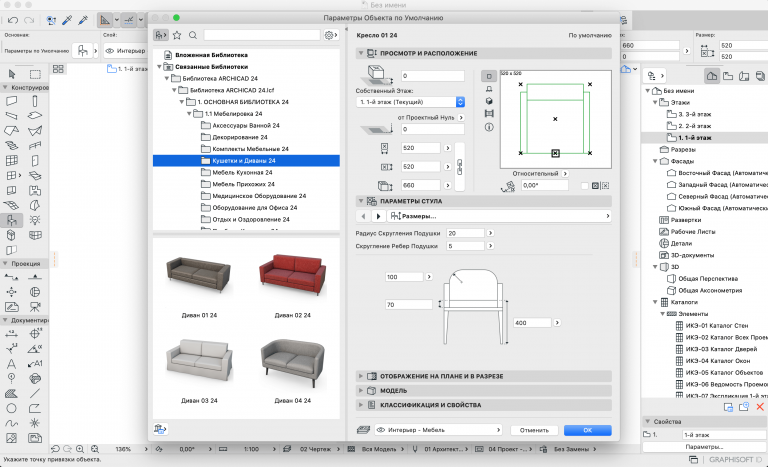 GRAPHISOFT-ArchiCAD-25-For-MacOS-768x467